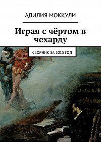 Адилия Моккули -Играя с чёртом в чехарду. Сборник за 2015 год