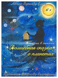 Сергеева Елена -Волшебная сказка о планетах
