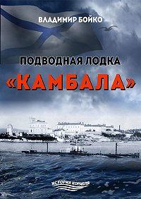 Владимир Бойко -Подводная лодка «Камбала»
