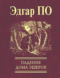 Эдгар Аллан По -Падение Дома Эшеров (сборник)