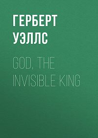 Герберт Уэллс -God, the Invisible King