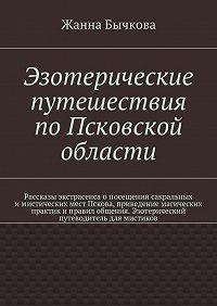 Жанна Бычкова -Эзотерические путешествия поПсковской области