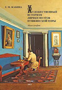 Елена Жабина - Художественный историзм лирики поэтов пушкинской поры