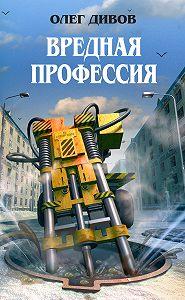 Олег Дивов -Эксклюзивное интервью
