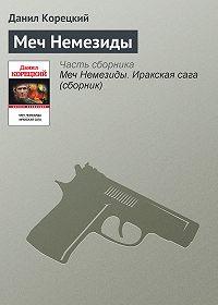Данил Корецкий -Меч Немезиды