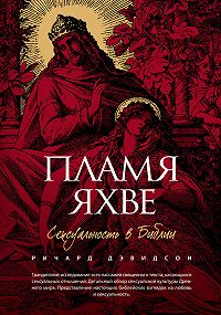 Ричард Дэвидсон -Пламя Яхве. Сексуальность в Библии
