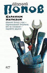Евгений Попов - Каленым железом