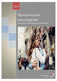 ГРАФИНИНА ЛАРИСА -Практическое руководство. Как выйти замуж один раз и навсегда