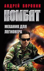 Андрей Воронин -Комбат. Механик для легионера