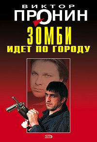 Виктор Пронин - Зомби идет по городу