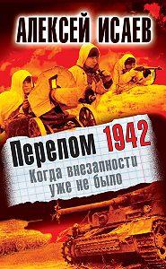 Алексей Исаев - Перелом 1942. Когда внезапности уже не было
