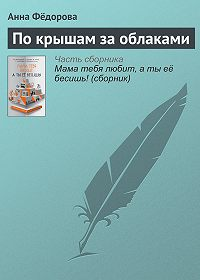 Анна Федорова, Анна Фёдорова - По крышам за облаками