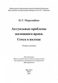 Ольга Миролюбова -Актуальные проблемы жилищного права. Семья и жилище