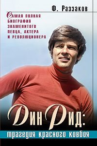 Федор Раззаков -Дин Рид: трагедия красного ковбоя