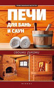 С. Калюжный - Печи для бань и саун своими руками