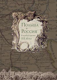 Коллектив Авторов -Польша и Россия в первой трети XIX века