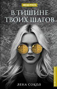 Елена Сокол -В тишине твоих шагов