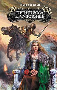 Роман Афанасьев -Принцесса и чудовище