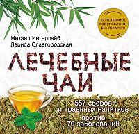 Михаил Ингерлейб -Лечебные чаи