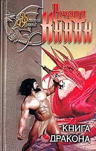 Ричард Кнаак -Хрустальный Дракон