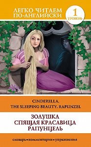 Золушка. Спящая красавица. Рапунцель / Cinderella. The Sleeping Beauty. Rapunzel