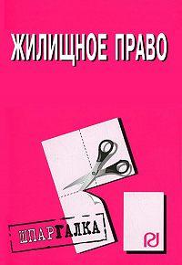 Коллектив Авторов - Жилищное право: Шпаргалка