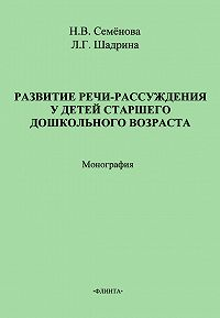 Н. В. Семёнова -Развитие речи-рассуждения у детей старшего дошкольного возраста