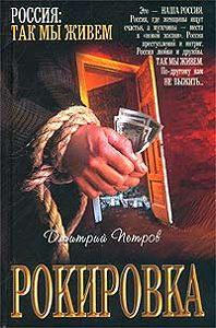 Дмитрий Петров -Рокировка