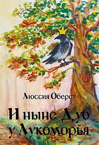 Люссия Оберст -И ныне Дуб у Лукоморья. Сказки и басни