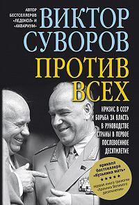 Виктор Суворов -Против всех