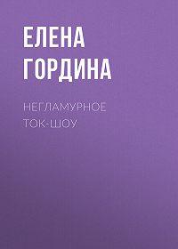 Елена Гордина -Негламурное ток-шоу