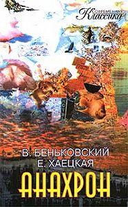 Виктор Беньковский -Анахрон. Книга первая
