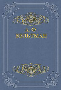 Александр Вельтман - Избранные стихотворения