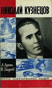 Теодор Гладков -Николай Кузнецов