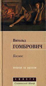 Витольд Гомбрович -Космос