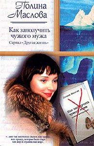 Полина Маслова - Как заполучить чужого мужа