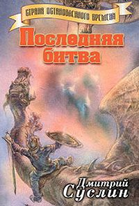 Дмитрий Юрьевич Суслин -Последняя битва