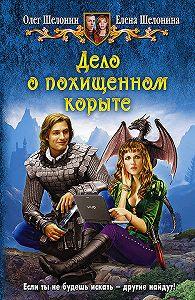Елена Шелонина -Дело опохищенном корыте