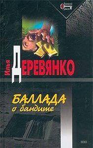 Илья Деревянко -«Кукла»