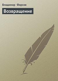 Владимир Фирсов -Возвращение