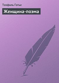 Теофиль Готье - Женщина-поэма