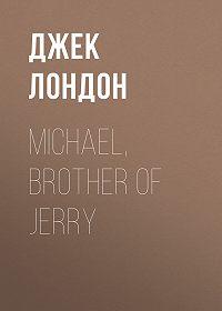 Джек Лондон -Michael, Brother of Jerry