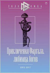Александр Бутягин -Приключения Фаргала, любимца богов