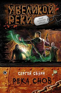 Сергей Сезин -Река снов