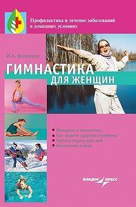Ирина Котешева -Гимнастика для женщин