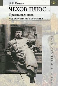 Владимир Катаев -Чехов плюс…