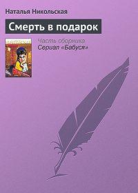 Наталья Никольская -Смерть в подарок