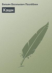 Вильям Похлёбкин -Каши