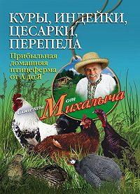 Николай Звонарев - Куры, индейки, цесарки, перепела. Прибыльная домашняя птицеферма от А до Я