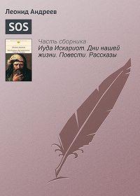 Леонид Андреев -SOS